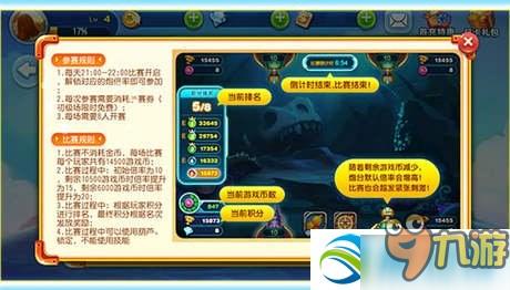 <a id='link_pop' class='keyword-tag' href='http://www.9game.cn/lieyudaren/'>猎鱼达人</a>快速赛怎么玩?快速赛规则和玩法技巧讲解