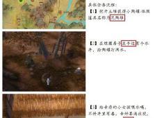 剑网3藏狐奇遇图纸奇遇剑网3藏狐攻略圆圆任弹簧圆圆标注2d图片