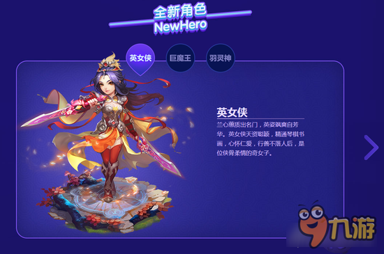 梦幻西游手游新角色展示 英女侠牵手羽灵神