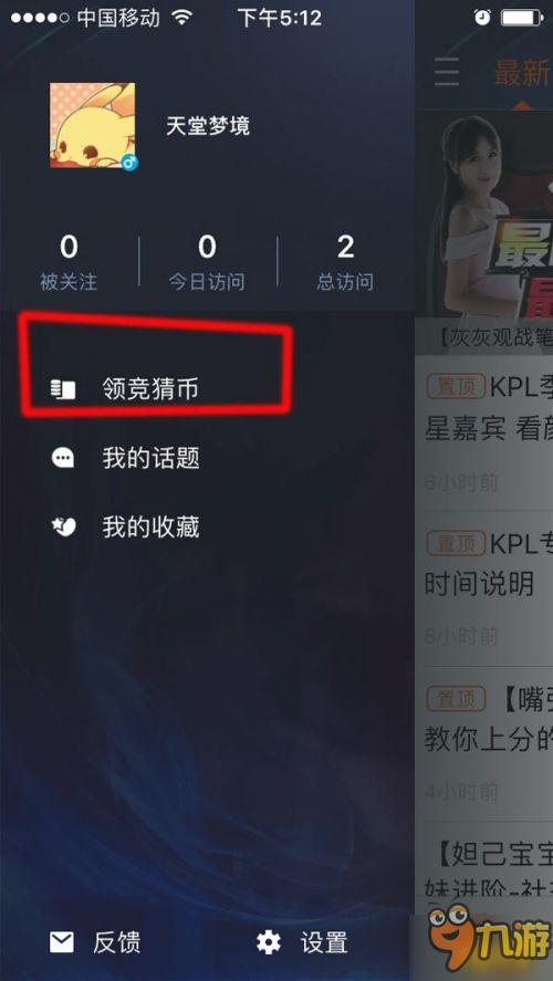 《王者荣耀》kpl专属头像框怎么得