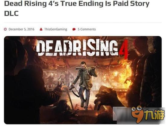 《丧尸围城4》DLC才是真结局惹暴怒 低调点叫隐藏结局不好吗?