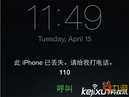 苹果手机新型骗局 当你遇到这种情况就要注意了