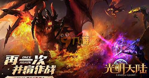 大型3D魔幻手游《光明大陆》12月29日开启前瞻测试
