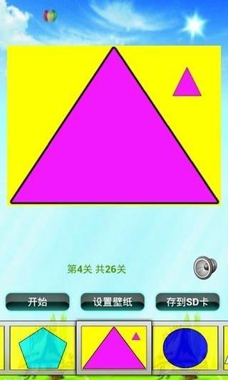 几何形状拼图儿童益智游戏