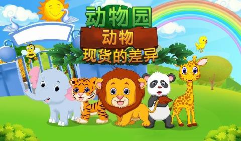 简介:孩子们参观了动物园,他们看到许多不同的大大小小的动物在那里.