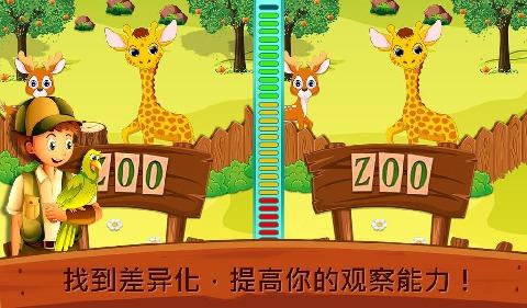 动物园动物找不同v1.0.