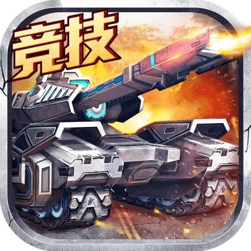 坦克之战电脑版