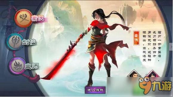 仙剑奇侠传Online手游什么职业好 最强职业选择攻略