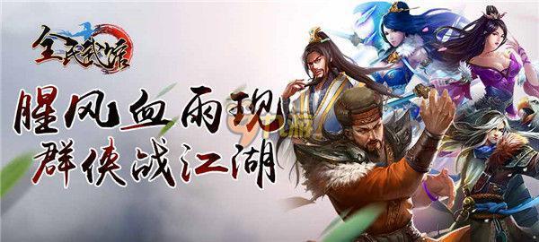 《全民武馆》9月7日正式首测 人物形象首曝