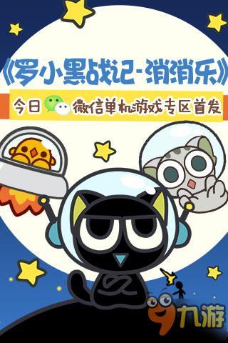 《罗小黑战记消消乐》 今日微信单机游戏专区首发