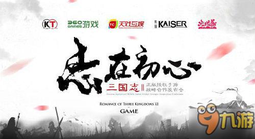策略类单机游戏 《三国志11》手游版官方改编权