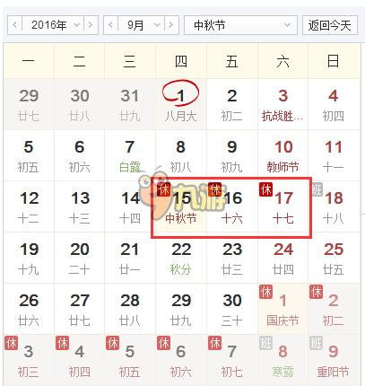 2016放假安排时间表日历表 2016年中秋节放假是几月几号图片