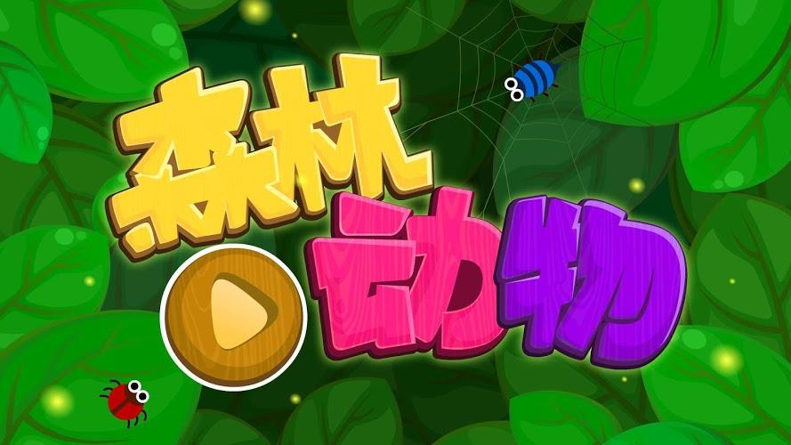 森林ag游戏直营网|平台-宝宝巴士好玩吗 森林ag游戏直营网|平台-宝宝巴士玩法简介