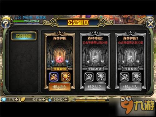 龍之谷手遊公會系統的功能和玩法介紹