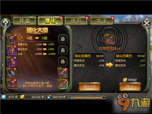龍之谷手遊裝備強化進階的玩法介紹