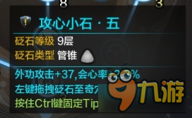 《天涯明月刀》真武PVE三角砭石的选择