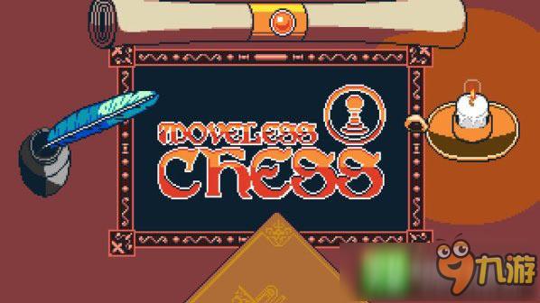 体验另类象棋弄法《静止国际象棋》即将上架