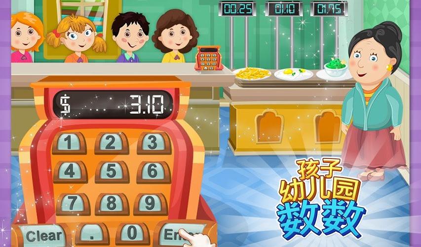 0.0好玩吗 孩子幼儿园计数v1.0.0玩法简介