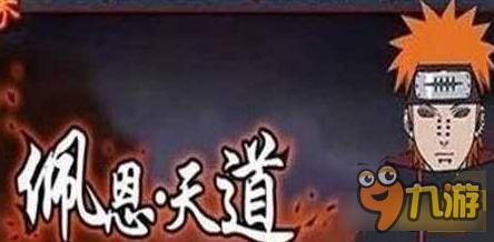 火影忍者手游佩恩天道技能猜想 技能解析