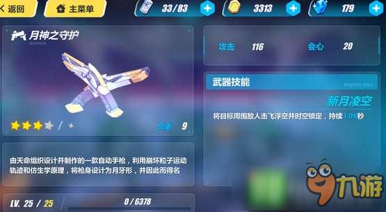 崩坏3琪亚娜武器用什么好 平民武器推荐