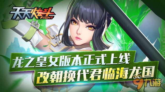 《天天炫斗》龙之皇女正式上线 君临海龙国