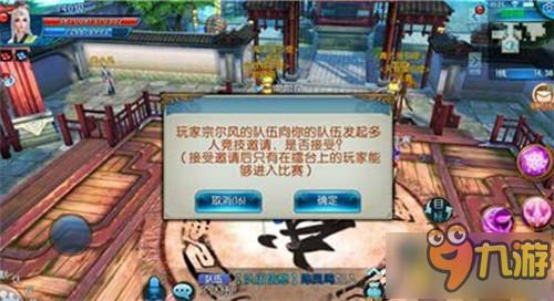 诛仙手游多人竞技河阳城擂台打法及对战规则