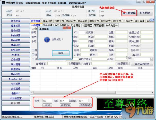 魔域单机版详细安装教程 魔域单机版怎么安装