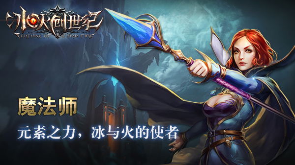 《冰火创世纪》战斗职业介绍:法师