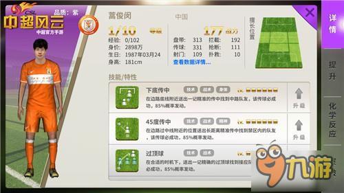 世预赛主场战伊朗《中超风云》为中国男足助威