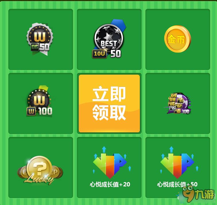 fifaonline3热爱不止于球场心悦活动_九游手机