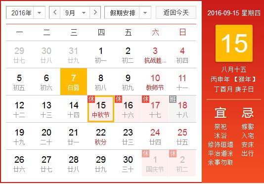 根据出国留学网万年历的显示,2016年中秋节的日期是9月15日星期图片