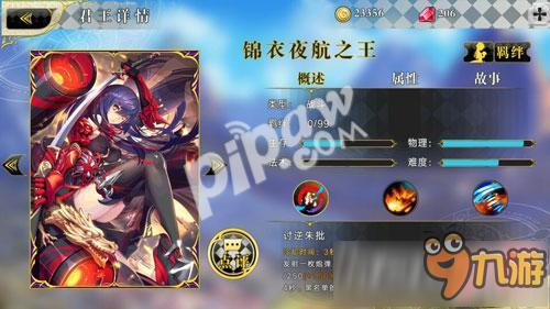萌王ex朱棣如何使用 锦衣夜航之王朱棣玩法介绍