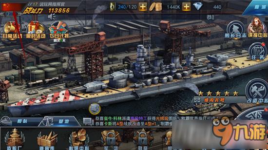 战舰帝国2怎么改名字?
