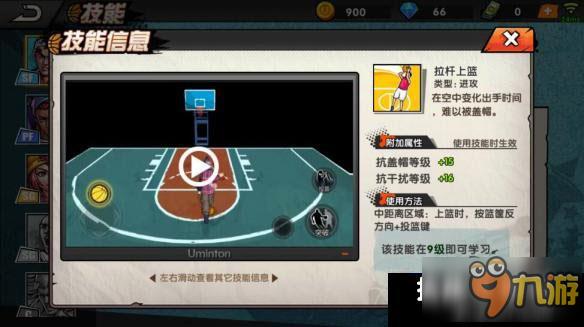 街头篮球手游》 拉杆上篮操作方法 拉杆上篮怎么按