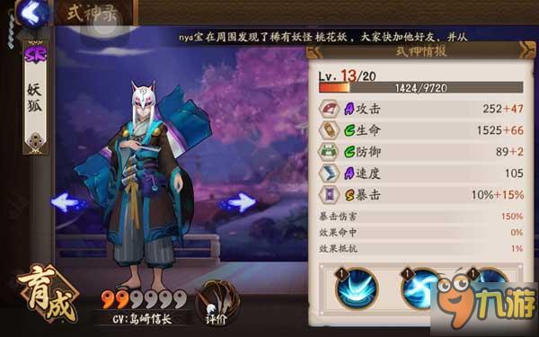 《阴阳师》纸扇书生面具是谁在哪儿 阴阳师妖狐哪里多