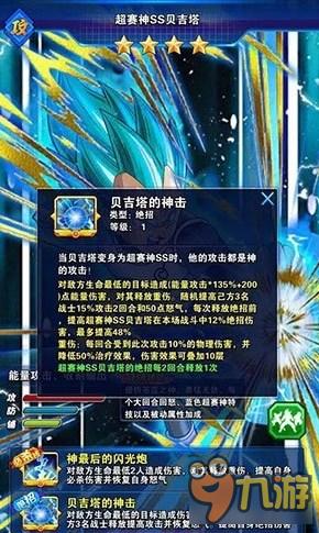 龙珠激斗超赛神ss贝吉塔技能实战效果分析