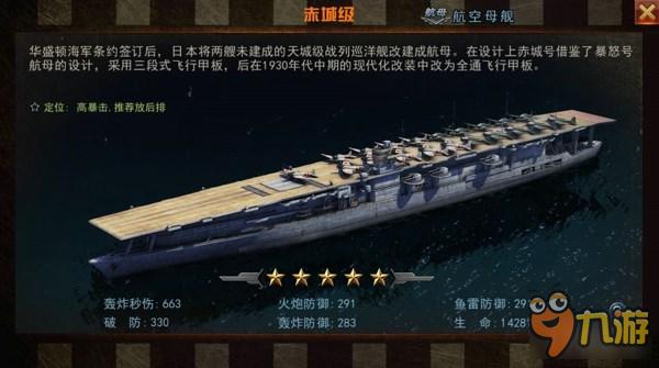 凤凰军事探寻《舰指太平洋》二战海战世界