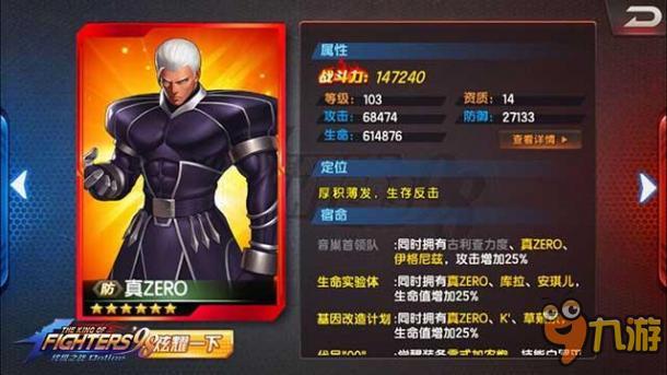 拳皇98终极之战-生存反击 真ZERO景门强势崛起