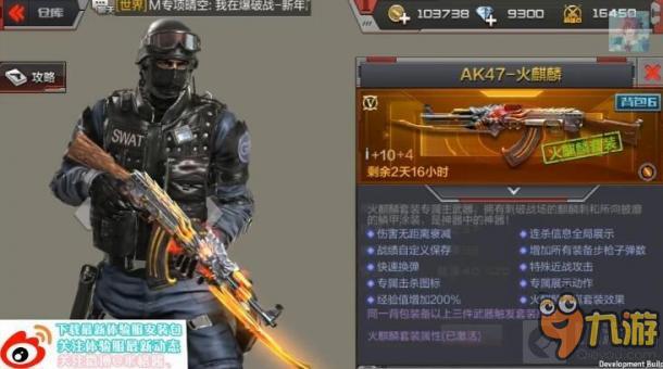 穿越火线:枪战王者-AK47火麒麟多少钱 AK47麒麟价格揭秘