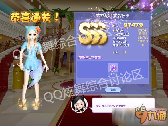 QQ炫舞设计师生涯378关宴后散步SSS搭配方法介绍