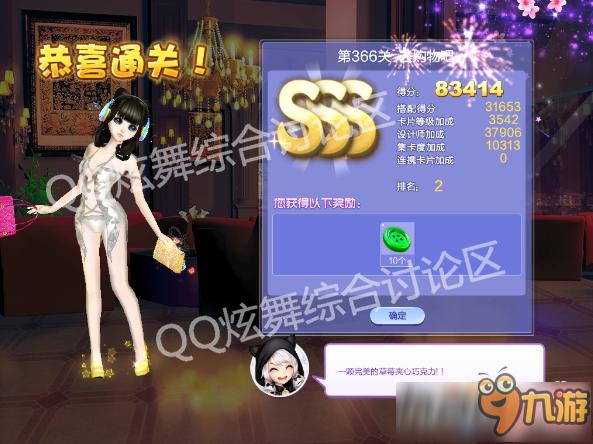 QQ炫舞设计师生涯366去购物吧SSS搭配方法是什么