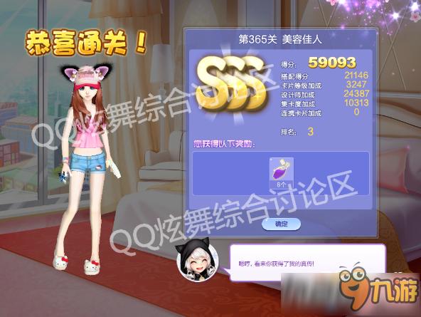 QQ炫舞设计师生涯365笑容佳人SSS搭配方法介绍