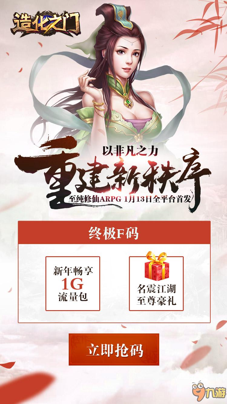 """《造化之门》贺岁封测今日开启 """"靖王妃""""卢杉倾情加盟"""