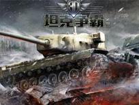 《3D坦克争霸2》公测评测:经典坦克对战