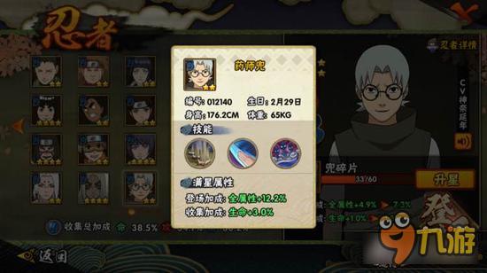 《火影忍者手游》最强B忍排行榜前五名