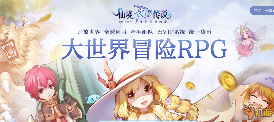 《仙境传说RO手游》电脑版安装教程