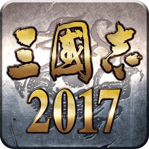 三国志2017-光荣授权电脑版