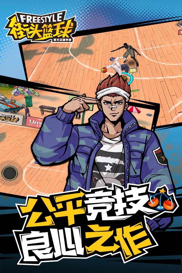 街头篮球手游安卓iOS数据互通吗 苹果安卓能一起玩吗