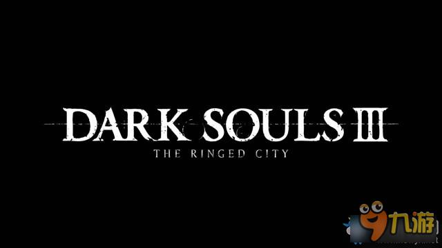 黑魂3有年度版吗 黑暗之魂3年度版及最终DLC介绍