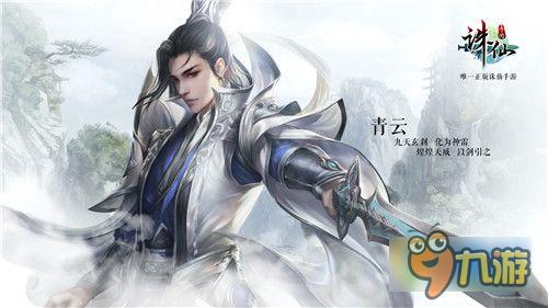 《诛仙手游》桃木剑隐藏任务怎么做 桃木剑隐藏任务攻略